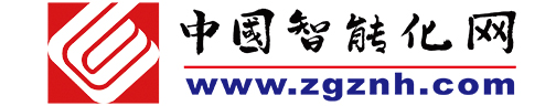 中国智能化
