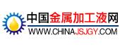 中国金属加工液网
