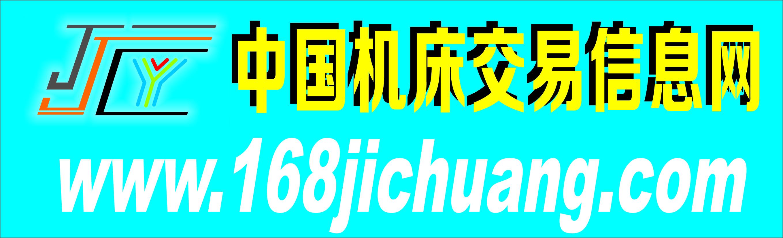 中国机床交易信息网