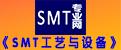 SMT工艺与设备