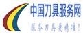 中国刀具服务网