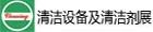 09清洗-.jpg